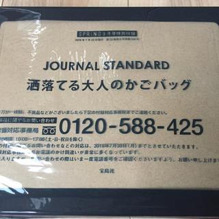 ジャーナルスタンダード(JOURNAL STANDARD)のスプリング 8月号 付録(かごバッグ/ストローバッグ)