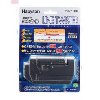 ハピソン(Hapyson) ラインツイスター YH-716P(ルアー用品)