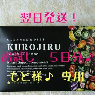 黒汁ブラッククレンズ(ダイエット食品)