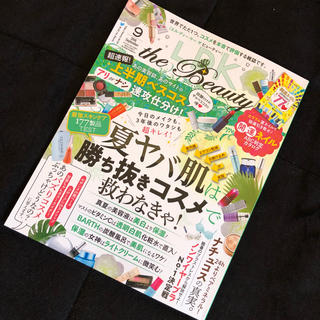 LDK♡最新 Beauty 9月号(ファッション)