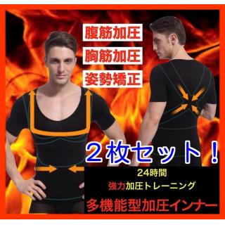 加圧シャツ M 2枚組 ダイエット トレーニング 減量 シェイプアップ 筋トレ(その他)