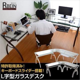 ガラス天板L字型パソコンデスク☆キーボードスライダー付(L字型タイプ)(オフィス/パソコンデスク)