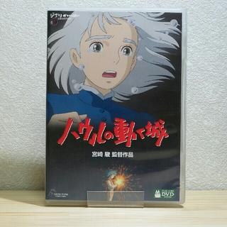 ジブリ - ハウルの動く城 DVD ※本編アニメご視聴可能な特典ディスク
