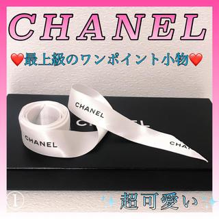 シャネル(CHANEL)の❣️万能小物❣️✨CHANEL✨リボン❤️白white×black❤️(その他)