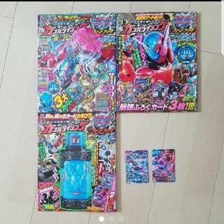 カメンライダーバトルガンバライド(仮面ライダーバトル ガンバライド)のガンバライジング関連雑誌 3冊+ガンバライジングカード2枚(カード)