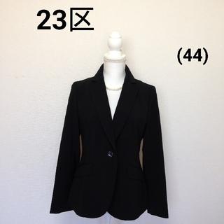 ニジュウサンク(23区)の☆新品未使用☆23区ジャケット☆ブラック☆44(XL)☆しつけ糸付き(テーラードジャケット)