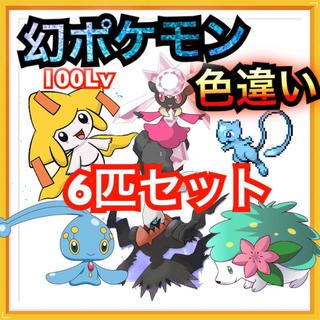 幻のポケモン 色違い 6匹セット(携帯用ゲームソフト)
