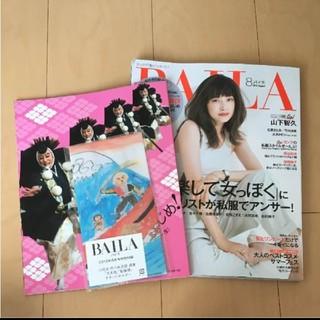 シュウエイシャ(集英社)のBAILA 8月号 付録つき 歌舞伎(ファッション)