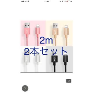 iPhoneケーブル2m2本(その他)