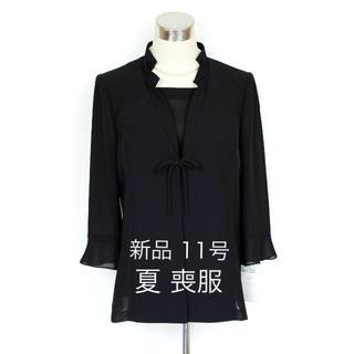 ソワール(SOIR)の新品11号夏 洗える ジャケットブラウス ブラックフォーマル 東京ソワール(礼服/喪服)