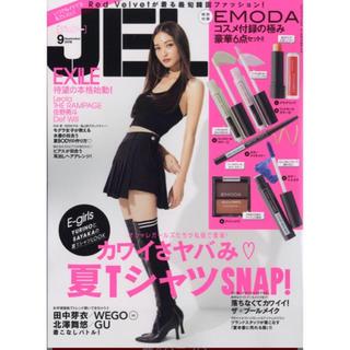 エモダ(EMODA)のジェリー JELLY 最新号 2018年9月号 雑誌(ファッション)