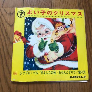 レコードEP よいこのクリスマス(ワールドミュージック)