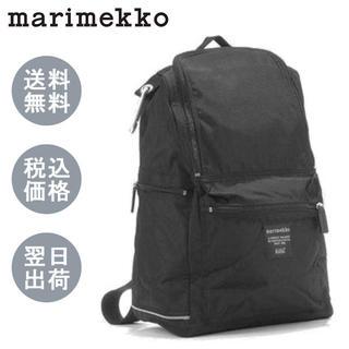 マリメッコ(marimekko)のマリメッコ リュック バックパック 26994 999 BUDDY BLACK(リュック/バックパック)