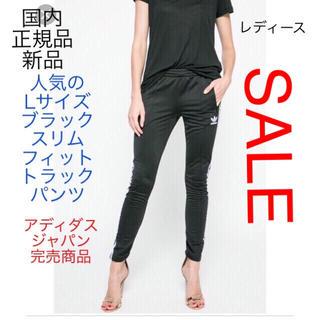 アディダス(adidas)のoriginals レディース スリムフィットSST TRACK PANTS (その他)