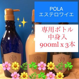 ポーラ(POLA)の◆ POLA エステロワイエ 専用ボトル中身入 900ml 3本(シャンプー)
