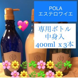 ポーラ(POLA)の◆ POLA エステロワイエ 専用ボトル中身入 400ml 3本(シャンプー)