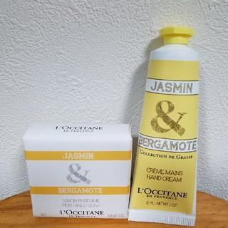 ロクシタン(L'OCCITANE)のL'OCCITANE ジャスミン&ベルガモット (ハンドクリーム)