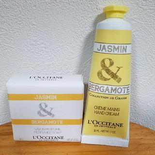 ロクシタン(L'OCCITANE)のL'OCCITANE ジャスミン&ベルガモット(ハンドクリーム)