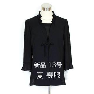 ソワール(SOIR)の新品13号夏 洗える ジャケットブラウス ブラックフォーマル 東京ソワール(礼服/喪服)