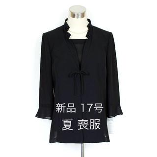 ソワール(SOIR)の新品17号夏 洗える ジャケットブラウス ブラックフォーマル 東京ソワール(礼服/喪服)