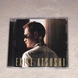 エグザイル(EXILE)の道しるべ(ポップス/ロック(邦楽))