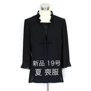 ソワール(SOIR)の新品19号夏 洗える ジャケットブラウス ブラックフォーマル 東京ソワール(礼服/喪服)