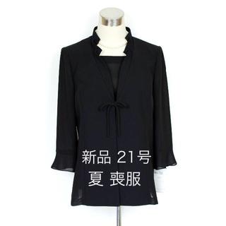 ソワール(SOIR)の新品21号夏 洗える ジャケットブラウス ブラックフォーマル 東京ソワール(礼服/喪服)