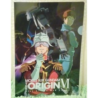 バンダイ(BANDAI)の機動戦士ガンダム THE ORIGIN VI  クリアファイル  非売品(クリアファイル)