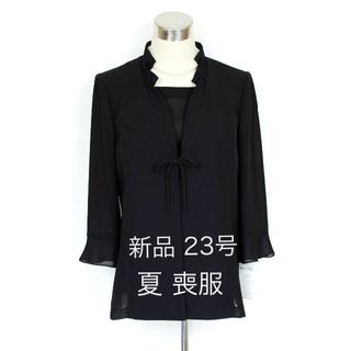 ソワール(SOIR)の新品23号夏 洗える ジャケットブラウス ブラックフォーマル 東京ソワール(礼服/喪服)