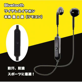 セール! bluetooth ワイヤレスイヤホン 黒x黒(ヘッドフォン/イヤフォン)