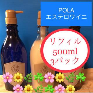 ポーラ(POLA)の◆ POLA エステロワイエ リフィル 500ml  3パック(シャンプー)