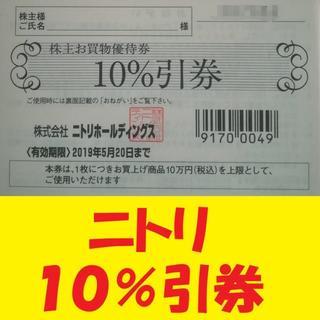 ニトリ(ニトリ)のニトリ10%割引券(上限10万円)(その他)