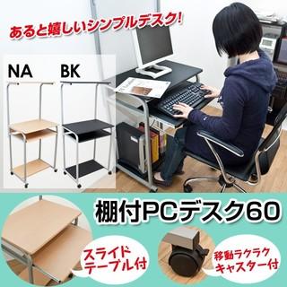 棚付き PC DESK 60(オフィス/パソコンデスク)
