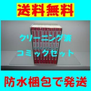 グリーンフィンガー小花の庭 松本小夢 [1-8巻 漫画全巻セット/完結](全巻セット)