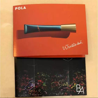 ポーラ(POLA)のPOLA サンプル(サンプル/トライアルキット)