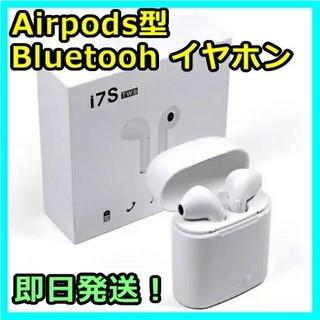 ★Airpods ワイヤレスイヤホン i7s★ 新品送料無料&即日発送!(ヘッドフォン/イヤフォン)