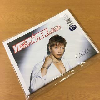 YOUPAPERミュージック(vol.32)GACKT Da-iCE M!LK(アート/エンタメ/ホビー)