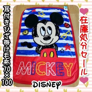 ディズニー(Disney)の❤️在庫処分セール❤️ミッキー❤️新品❤️耳付き ひざ掛け 70×100(毛布)