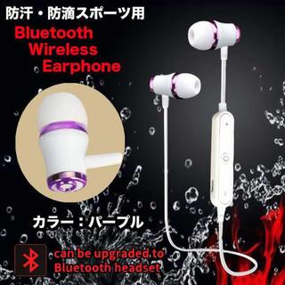 ☆スポーティでシンプル☆ bluetooth イヤホン 白&紫ライン(ヘッドフォン/イヤフォン)