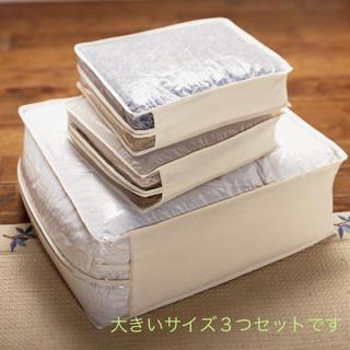 ムジルシリョウヒン(MUJI (無印良品))の大型ジッパー 布団・毛布収納 コットンキャンバス製 3個セットで(押し入れ収納/ハンガー)