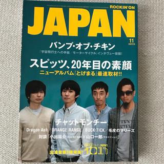 『ROCKIN'ON JAPAN』2010.11月号  スピッツ バンプ(アート/エンタメ/ホビー)