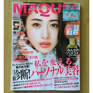 シュウエイシャ(集英社)のマキア 9月号 本誌のみ(ファッション)
