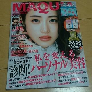 最新号 MAQUIA マキア 2018年 9月号 雑誌のみ(ファッション)
