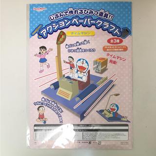 ショウガクカン(小学館)のドラえもん ペーパークラフト アクションペーパークラフト タイムマシン 非売品(キャラクターグッズ)