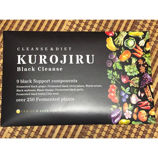KUROJIRU クロジル 黒汁 5包(ダイエット食品)