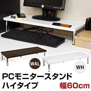 PCモニタースタンド ハイタイプ WAL/WH(オフィス/パソコンデスク)
