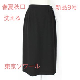 ソワール(SOIR)の新品 9号 スカート 黒 洗える 春 夏 秋口 冠婚葬祭 東京ソワール(礼服/喪服)