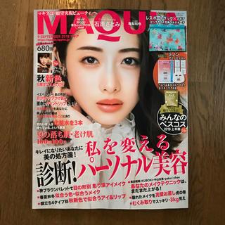 コウダンシャ(講談社)のMAQUIA 2018 9月号 本誌のみ(ファッション)