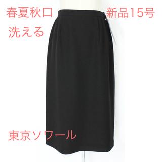 ソワール(SOIR)の新品 新品15号 スカート 黒 洗える 冠婚葬祭 東京ソワール(礼服/喪服)