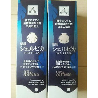 薬用ホワイトニング歯みがき粉「シェルピカ」2個セット 新品未使用品(日用品/生活雑貨)
